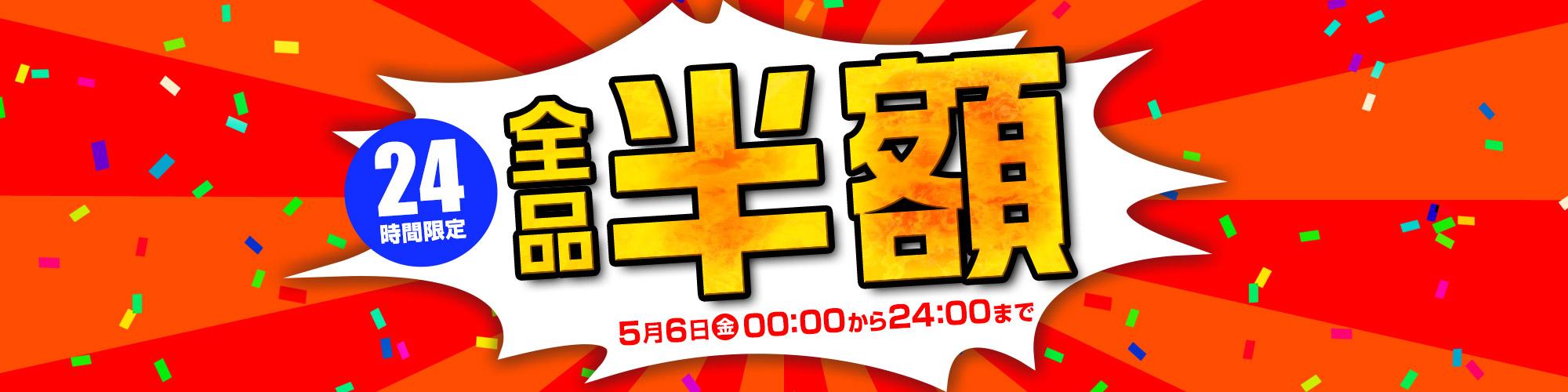 【カリビアンコムプレミアム】24時間限定超ビックイベントスタート!