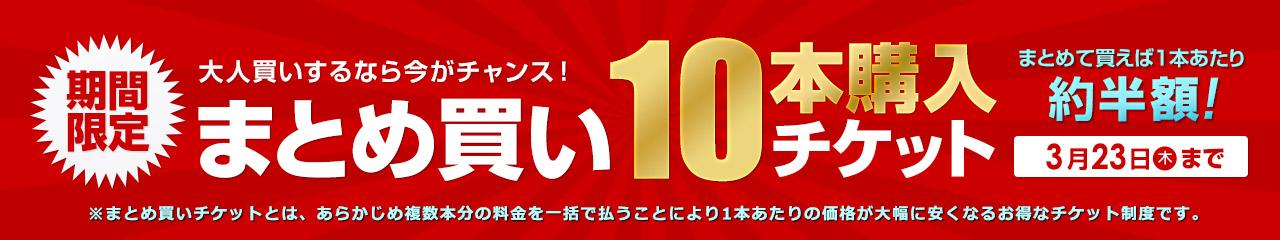 【カリビアンコムプレミアム】まとめ買い10本購入チケット 販売中 12月11日まで