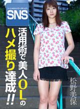松野美保 SNS活用術で美人OLのハメ撮り達成!?