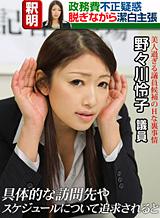 小早川怜子 美人過ぎる議員候補のHな裏事情