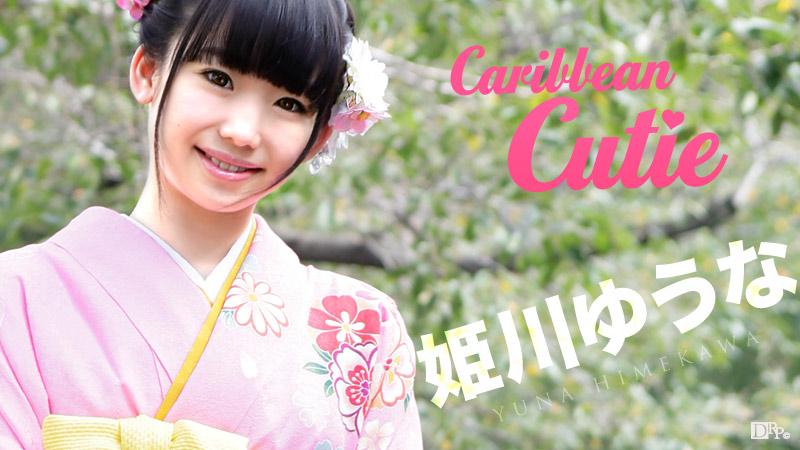 姫川ゆうな:カリビアンキューティー Vol.30【カリビアンコムプレミアム】