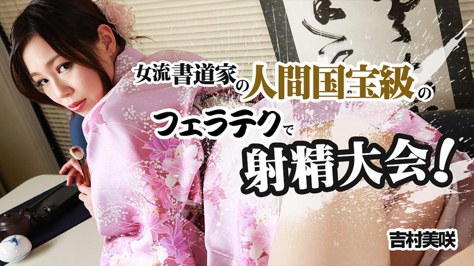 AV女優無修正動画:吉村美咲 女流書道家の人間国宝級のフェラテクで射精大会