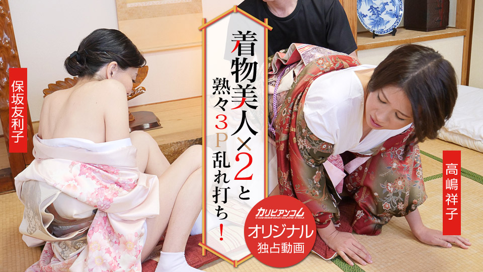 Caribbeancompr 010120_004 porn japan hd Threesome in Kimono!
