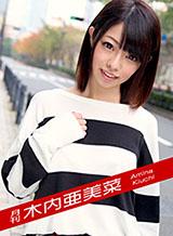 木内亜美菜 月刊 木内亜美菜