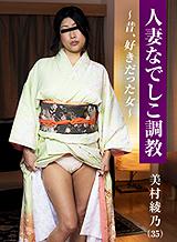 美村綾乃 人妻なでしこ調教 〜昔、好きだった女〜