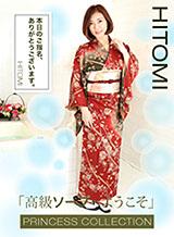 HITOMI 高級ソープへようこそ HITOMI