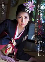 白鳥ゆな ラフォーレ ガール Vol.14