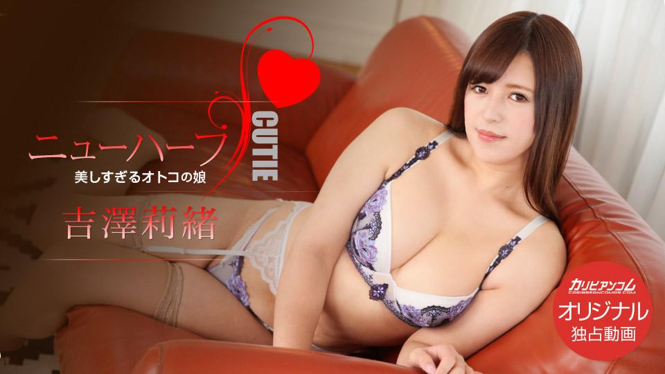 AV女優無修正動画:吉澤莉緒 吉澤莉緒は美しすぎるオトコの娘