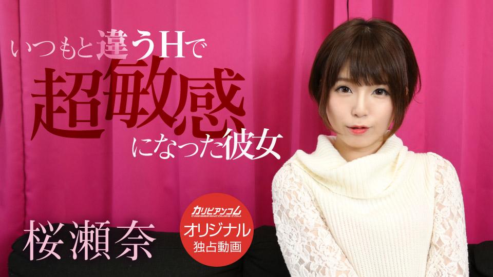 AV女優無修正動画:桜瀬奈 いつもと違うHで超敏感になった彼女
