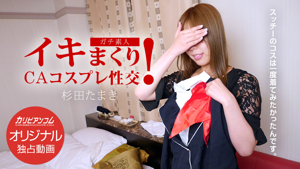 Caribbeancompr 010420_003 Tamaki Sugita A Girl Who Likes to Get Fucked Cosplay in Fright Attendant Costume