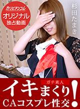 杉田たまき イキまくり!CAコスプレ性交