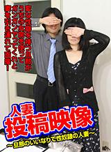 坂本悦子 人妻投稿映像 〜旦那が見てても、お汁が止まらない私〜