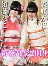 須藤なこ 森咲かほ 新春乱交2019