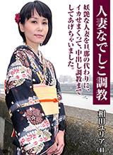 相田ユリア 人妻なでしこ調教 〜大人気の美魔女を初調教〜