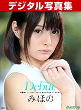 みほの みほの「Debut Vol.26 〜みほの復活!完全密着ドキュメント!〜」