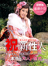 遠藤かな グラドル vol.068