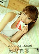 モデルコレクション 結希真琴