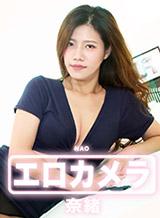 奈緒 エロカメラ