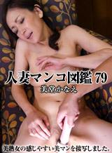 美堂かなえ 人妻マンコ図鑑 79