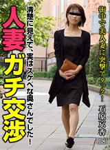 石原京香 ガチ交渉 27 〜見た目は清楚、実は淫乱〜
