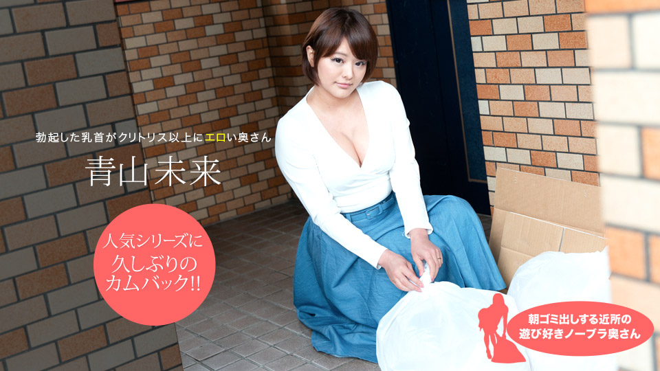 Caribbeancompr 012321_001 jav uncensored Braless Neighbor In The Morning : Miku Aoyama