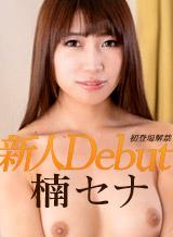 楠セナ Debut Vol.62 〜細身美人が味わった感激するほど気持ちいいSEX〜