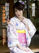 篠田涼花 ラフォーレ ガール Vol.16 和服妻の下半身事情