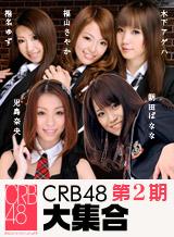 木下アゲハ 福山さやか 椎名ゆず 児島奈央 朝田ばなな CRB48 第2期