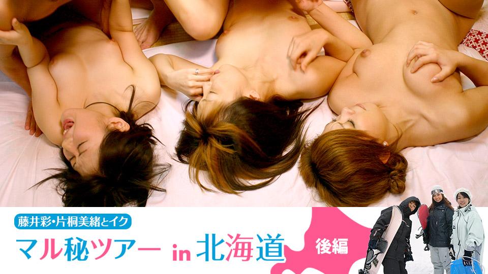 AV女優無修正動画:藤井彩 片桐美緒 マル秘ツアーin北海道 後編