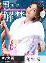 麻生希 女熱大陸 File.045