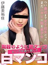 伊藤美侑佳 美少女はちょっと強引なカンジが好き