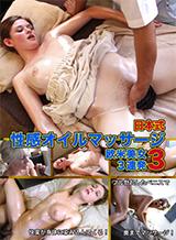 라라 브룩스 네시 클로이 포스터 일본식 성감 오일 마사지 3 구미 미녀 3 연발