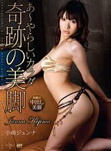 小嶋ジュンナ S Model 42 〜奇跡の美脚〜