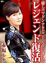 Akasaka Luna Spree thoroughly spear and beauty MILF legendary