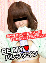 Tachibana Hateon I saw I deco come I horny Valentine's Day 2015 - me in cream ☆ Now eat ~
