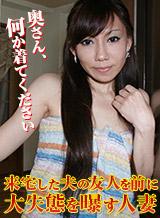 美咲じゅん 玄関先でスッポンポン 5 〜夫の友人を裸でお出迎え〜