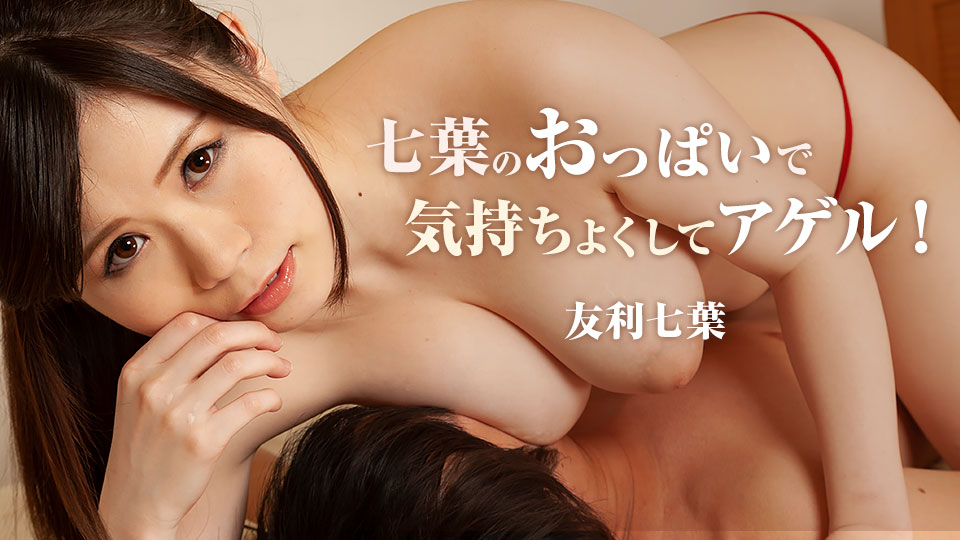 AV女優無修正動画:友利七葉 七葉のおっぱいで気持ちよくしてアゲル!