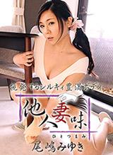 尾嶋みゆき 他人妻味〜挑発するシルキィ豊満ボディ〜
