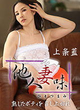 Ai Kamijo Married woman taste ~ Enjoy ripe body ~
