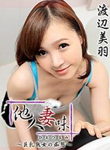 Miwa Watanabe Others knob - big tits milf silliness -