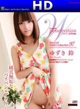 ゆずき鈴 レッドホットフェティッシュコレクション Vol.97