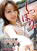 吉井美希 女優・吉井美希としっぽりデート〜さらけ出した熟女の素顔〜