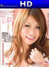 小桜沙樹 アンコール Vol.12