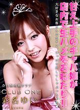 彩名ゆい CLUB ONE No.12