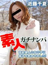 近藤千夏 素人ガチナンパ 〜雪肌美人の女の子に精子を飲ませました〜