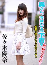 佐々木優奈 奥さん、今はいてる下着を買い取らせて下さい!〜紫陽花色したシミ付きパンティ〜