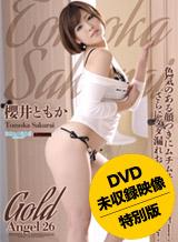 櫻井ともか ゴールドエンジェル Vol.26 〜DVD未収録特別版〜