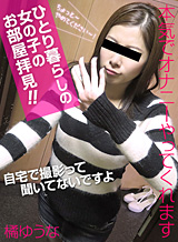 Yuna Tachibana Will do masturbation ~ really ~