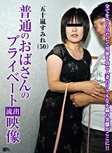 Sumire Igarashi Outflow !! ordinary aunt of private video