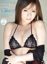 七瀬ゆうり カミカゼガールズ Vol.74
